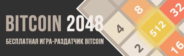 2048 на биткоины как вывести стоит ли работать в форексе